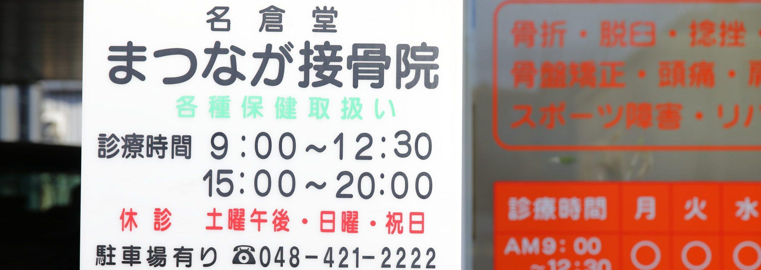 まつなが接骨院|戸田市の整骨院