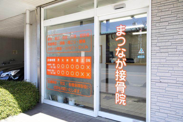 外観|戸田市のまつなが接骨院